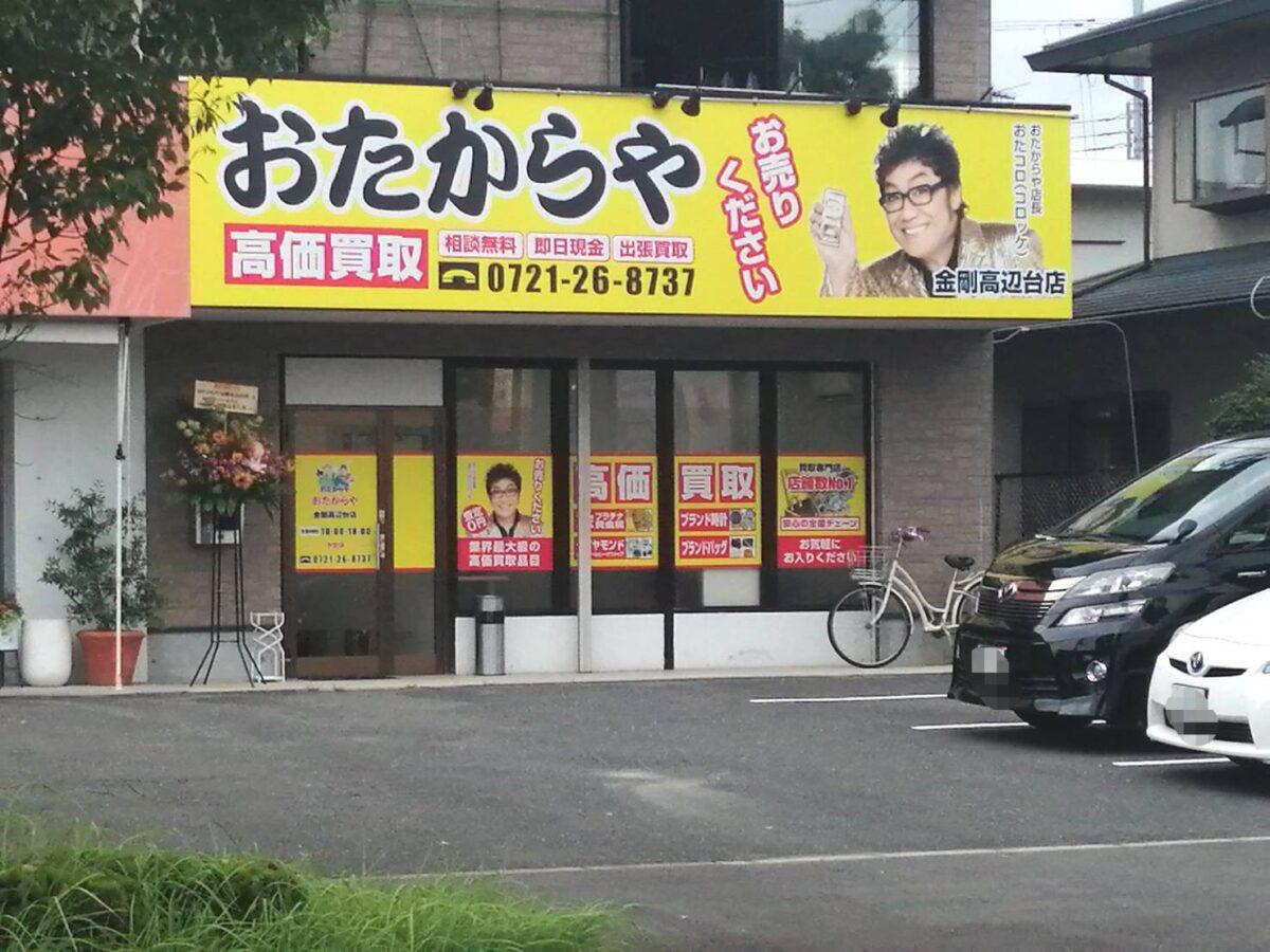 【祝オープン】富田林市・高辺台 府道202号線沿いに『おたからや金剛高辺台店』がオープンしたみたいです!: