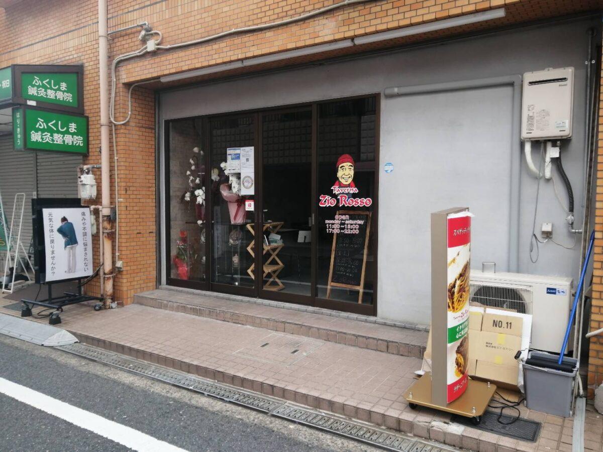 【祝オープン】松原市・阿保に絶品パスタ『Zio Rosso 松原店』がオープンされたみたいです♬: