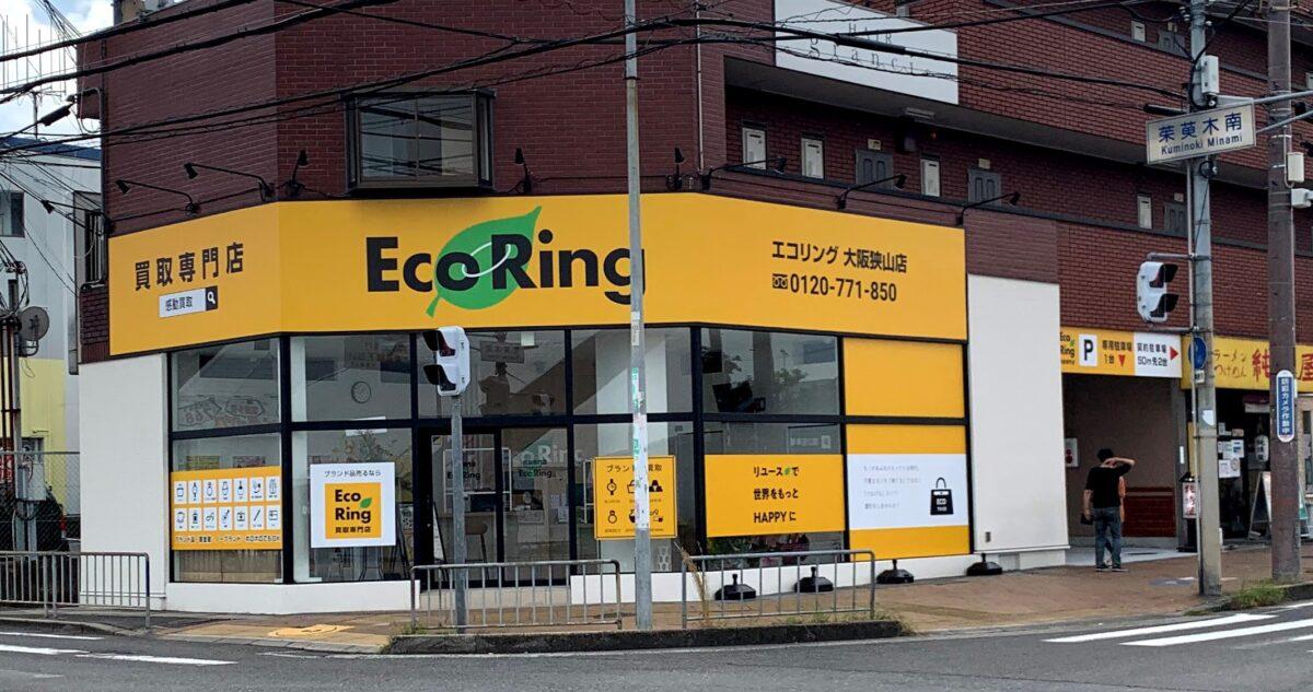 【祝オープン】大阪狭山市・ブランドから日用品まで幅広い買取でおなじみ★『エコリング大阪狭山店』が10月1日グランドオープンしました♪: