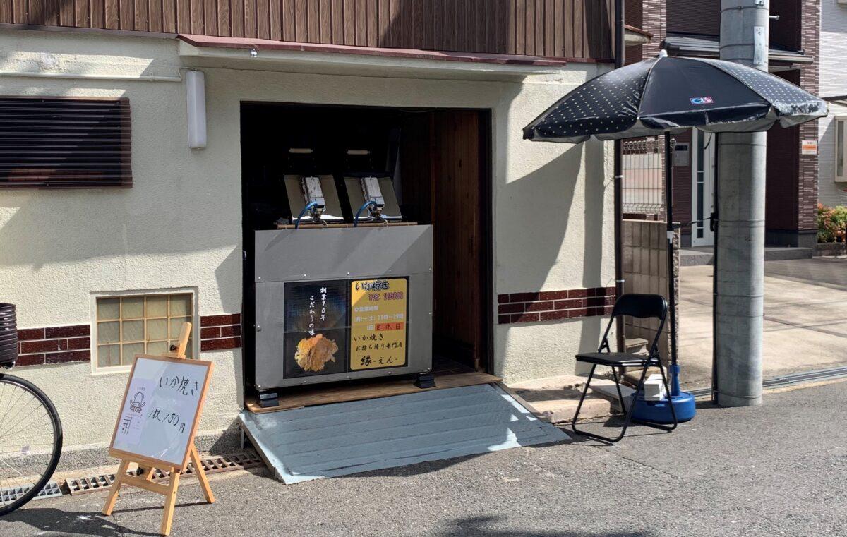 【祝オープン】堺市堺区・浅香山駅から徒歩5分★昔ながらのこだわりの味がここに!!持ち帰り専門店・『いか焼き 縁(えん)』がオープンしました♪: