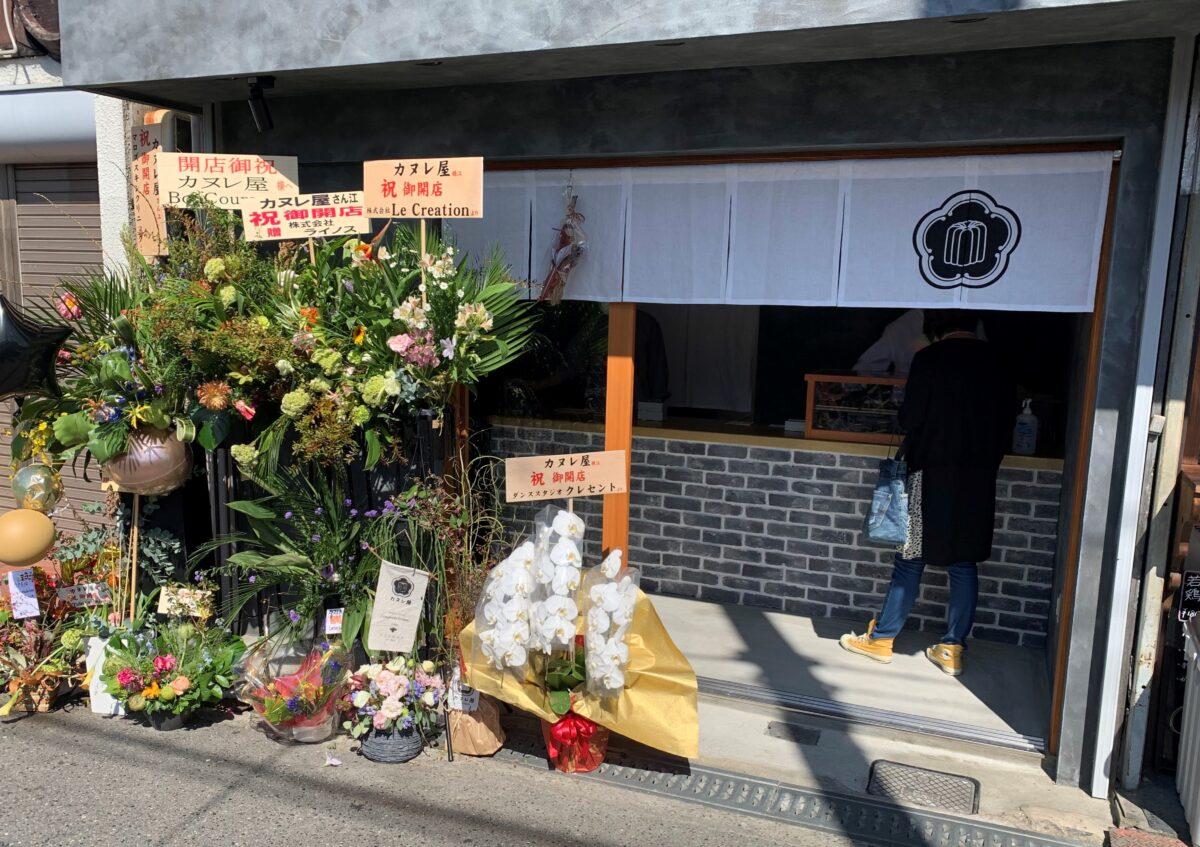 【祝オープン】堺市北区・中百舌鳥駅近く★待ってました!!堺市初のカヌレ専門店『カヌレ屋』がいよいよオープンです♪: