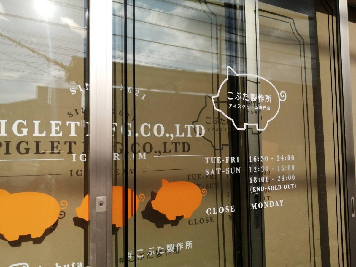 【祝オープン】大阪狭山市・店名に心惹かれるソフトクリーム専門店『こぶた製作所』がオープンしたみたい♪: