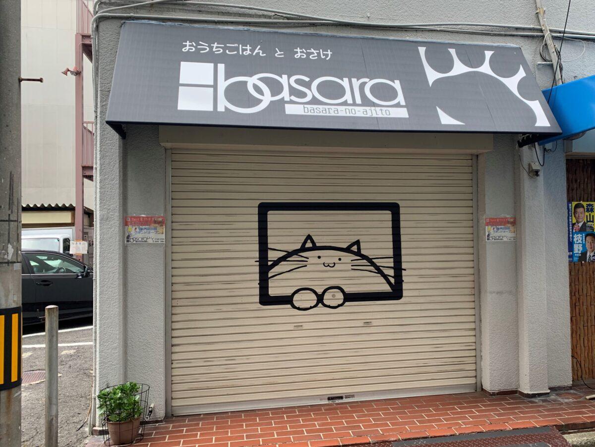 【新店情報】堺市堺区・堺東駅から徒歩5分★知る人ぞ知るおうちごはんのお店『バサラのアジト』がオープンするみたい♪: