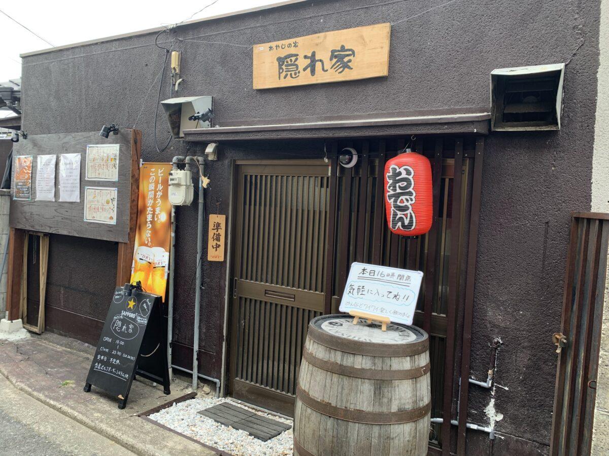 【祝オープン】堺市西区・帰るついでに一杯飲めるよ★駅近で便利な居酒屋『おやじの家 隠れ家』がオープンしました♪:
