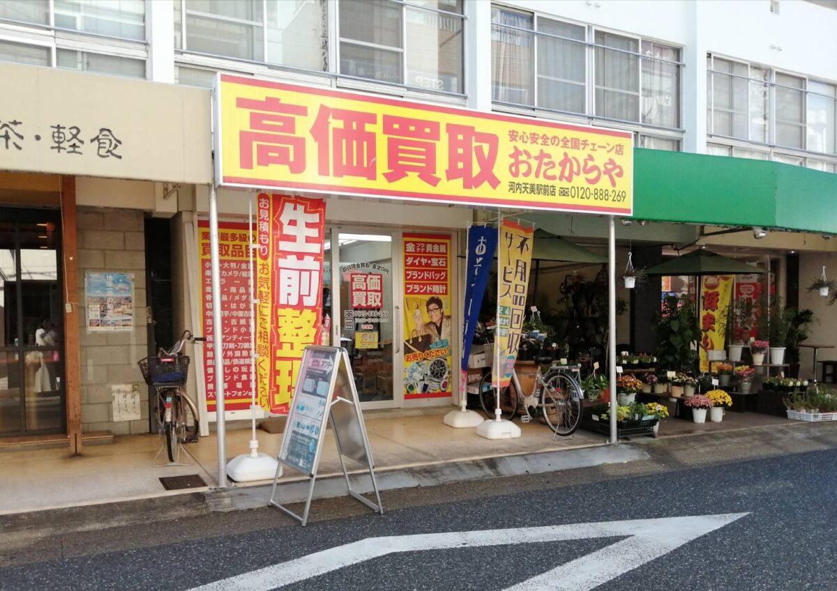 【祝オープン】松原市・不要な品は捨てる前に買取専門店へ♪『おたからや 河内天美駅前店』がオープンしたみたい!: