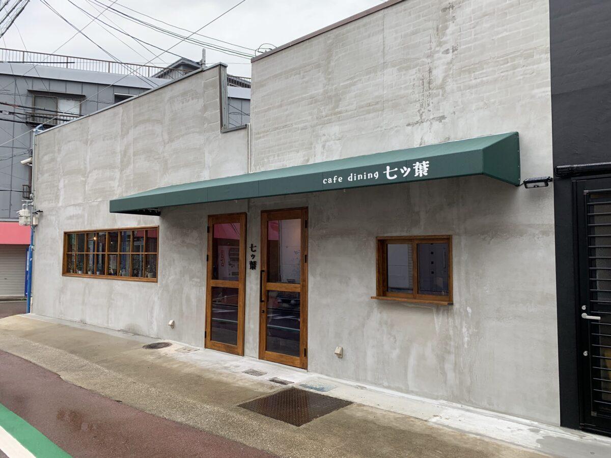 【新店情報】堺市美原区・美原本通り商店街内にインダストリアルな外観がおしゃれなカフェダイニング『七ッ葉』が出来るみたい♪: