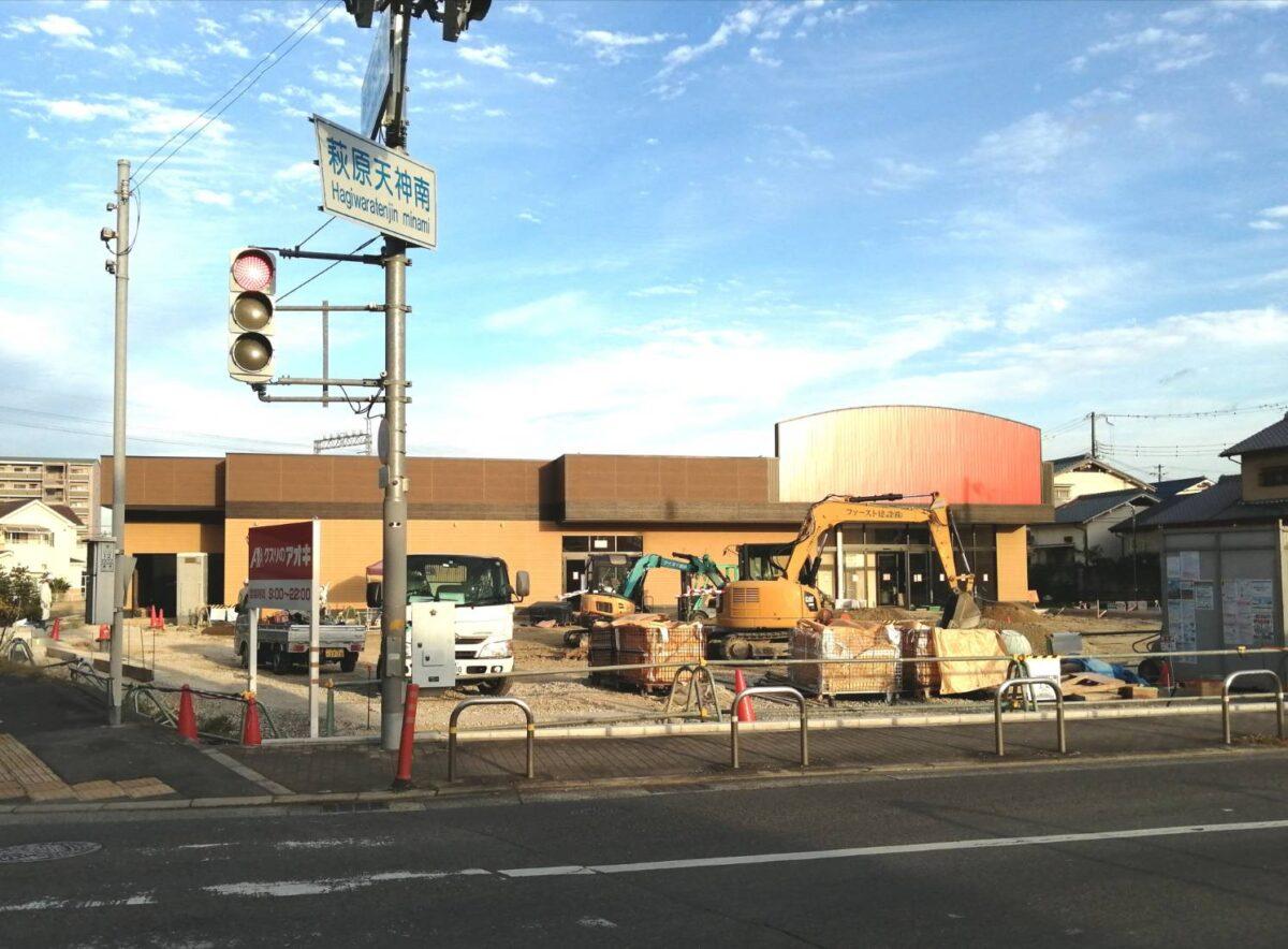 【新店情報】堺市東区・萩原天神南交差点の近くで工事中!オープン予定のお店は⁉: