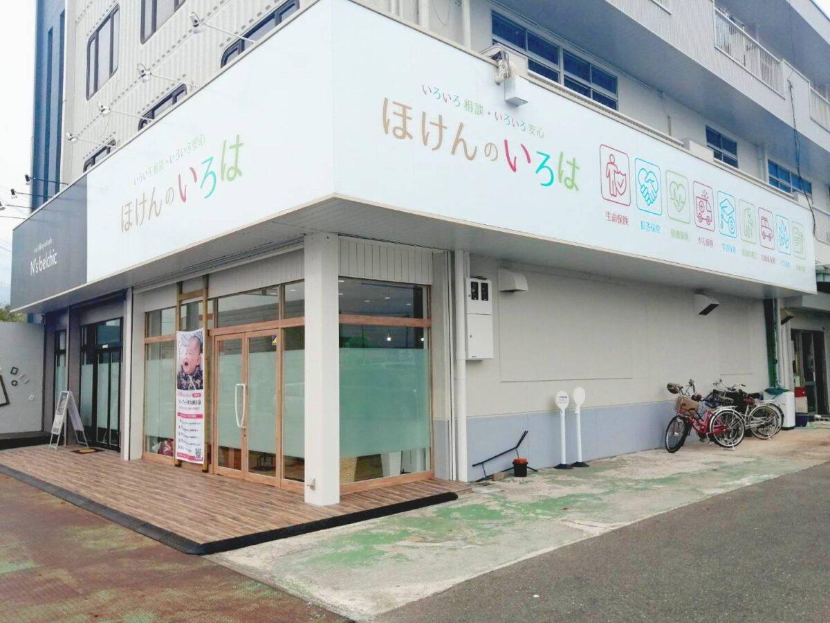 【祝オープン】松原市・保険とお金のトータルスペース『ほけんのいろは』がオープンされたみたい!:
