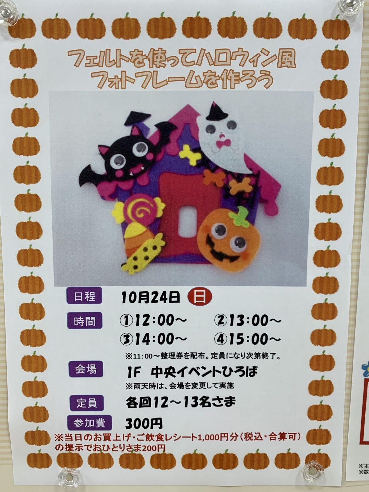 【イベント】2021.10/24(日)★堺市南区・アクロスモール泉北の『フェルトを使ってハロウィン風フォトフレームを作ろう!』へ行こう♪: