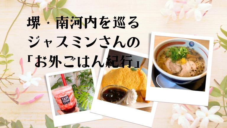 【7・8店舗目】南大阪盛り上げ隊♪堺・南河内を巡るお外ごはん紀行【ジャスミン*さん×さかにゅーPresents】: