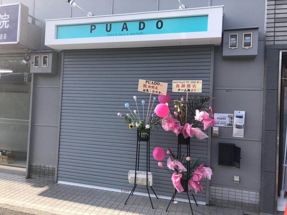 【祝オープン】堺市北区・中百舌鳥駅の近くにhair&nail&eyelash『PUADO』がオープンしましたよ~!:
