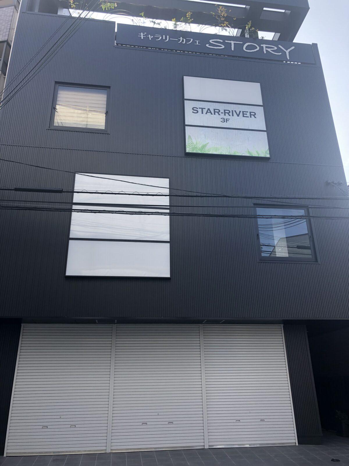 【新店情報】堺市北区・中百舌鳥駅の近くにバリ風プライベートサロン『Plumeria』がオープンするみたい!: