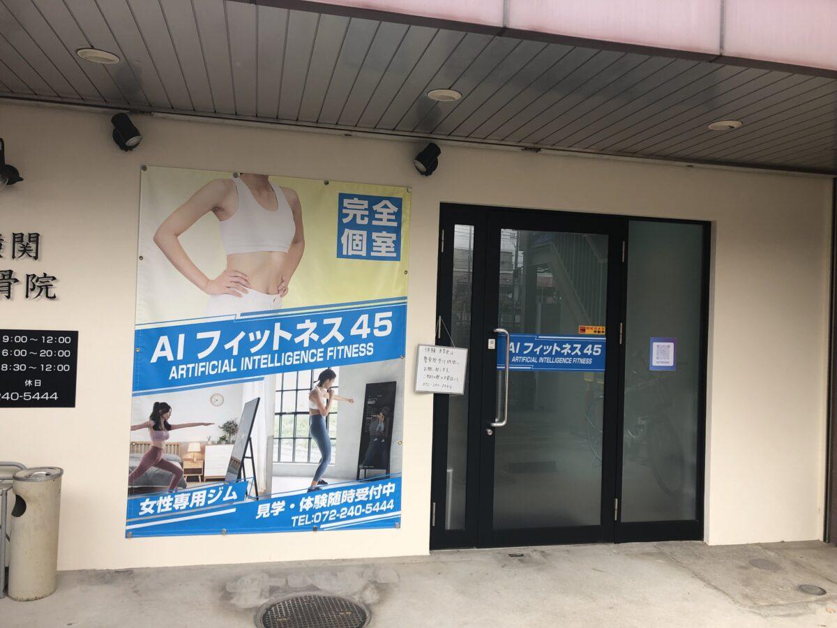 【祝オープン】中百舌鳥駅の近くに堺市初!!セルフフィットネスジム『AI フィットネス45』がオープンしましたよ~!: