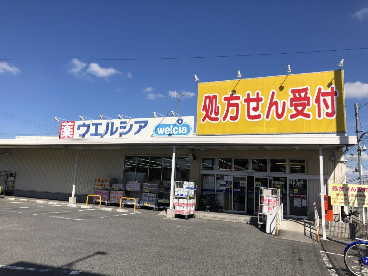 【閉店】堺市中区・深井清水町の『ウェルシア堺深井清水店』が移転の為、閉店するそうです。: