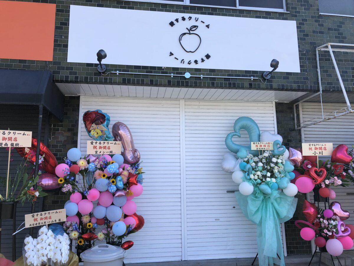【祝オープン】堺市西区・平岡町交差点に♡果物メインのソフトクリーム屋さん『愛するクリーム』がオープンされました~!:
