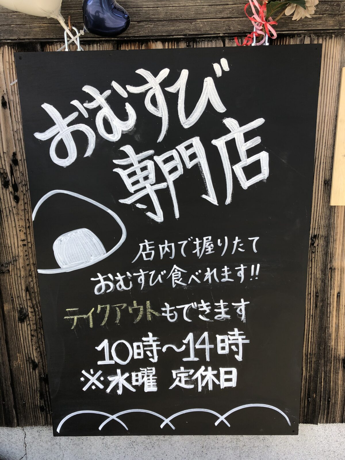 【祝オープン】堺市西区・平岡町交差点に握りたて!温かいおむすび♪『おむすび専門店』と「焼肉よだれ」がオープンしましたよ~!!: