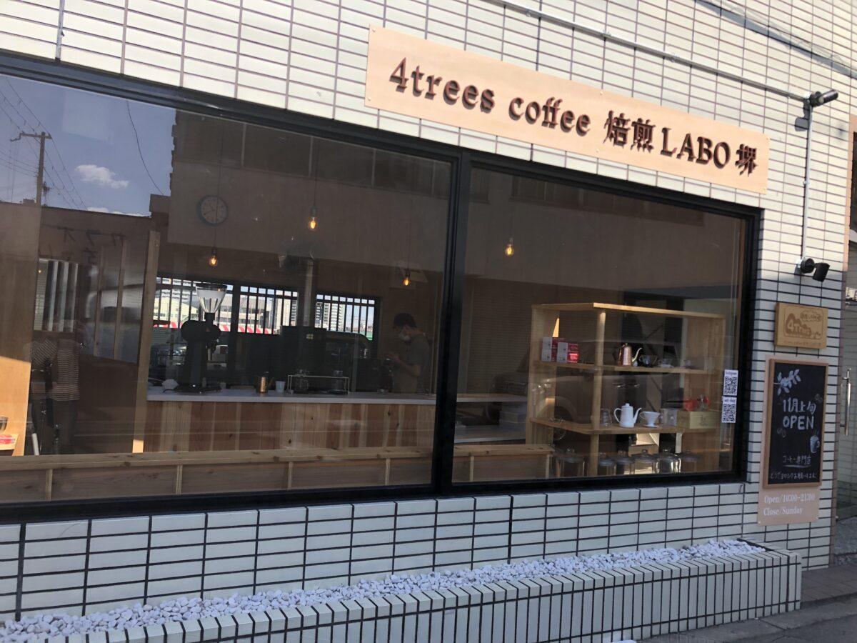 【新店情報】おおとりウィングスの近くに想いが詰まった、こだわりのコーヒー専門店『4trees coffee 焙煎LABO堺』がオープンするみたい!: