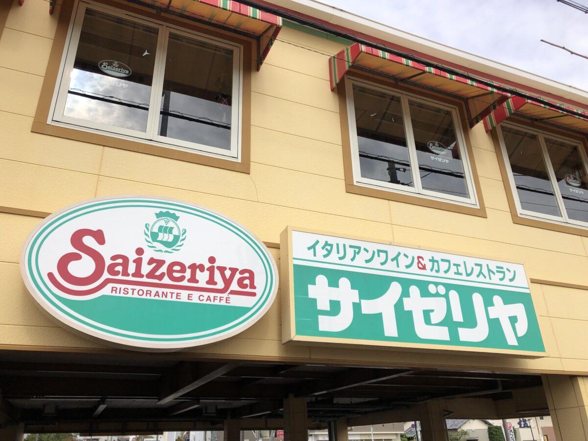 【閉店】堺市北区・ショックすぎる~!(泣)ときはま線沿いの『サイゼリア 堺百舌鳥店』が閉店されるそうです。: