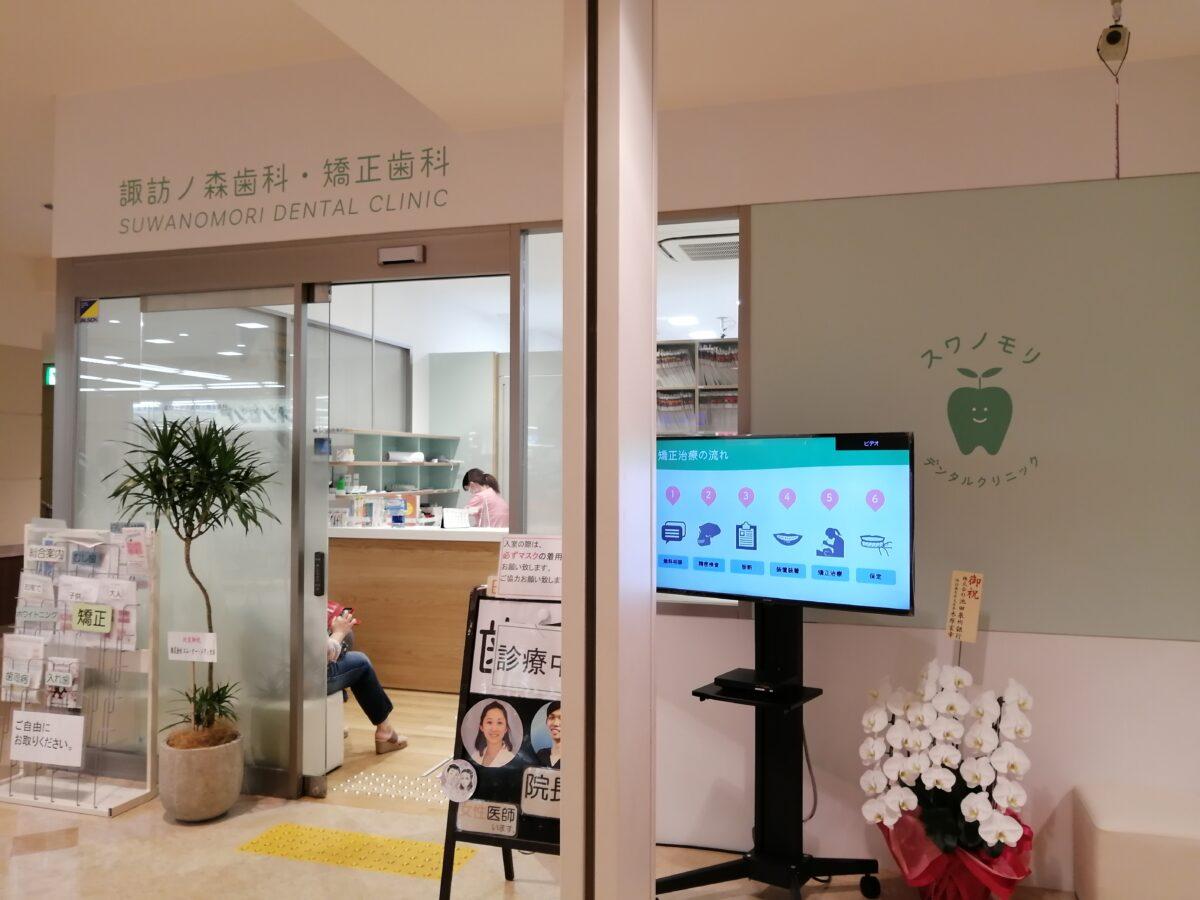 【リニューアル】堺市西区・諏訪ノ森駅前にある歯医者さん『諏訪の森まさむねデンタルクリニック』が院名も新たに『諏訪ノ森歯科』になってリニューアルオープンしましたよ!: