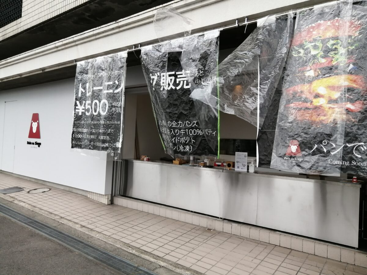 【リニューアル】堺市西区・ハンバーガーのトレーニング販売は10/3(日)まで!!とびばこパンで人気の『パンドサンジュ』がリニューアルするみたいです!: