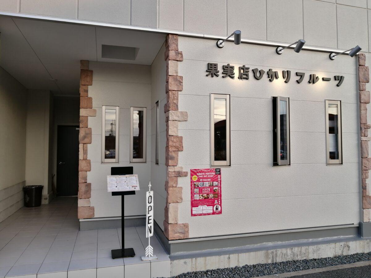 【祝オープン】堺市西区・梅田や高石市で人気のお店が諏訪ノ森に新店舗をオープン!高級果実店『果実店ひかりフルーツ』がオープンしました!: