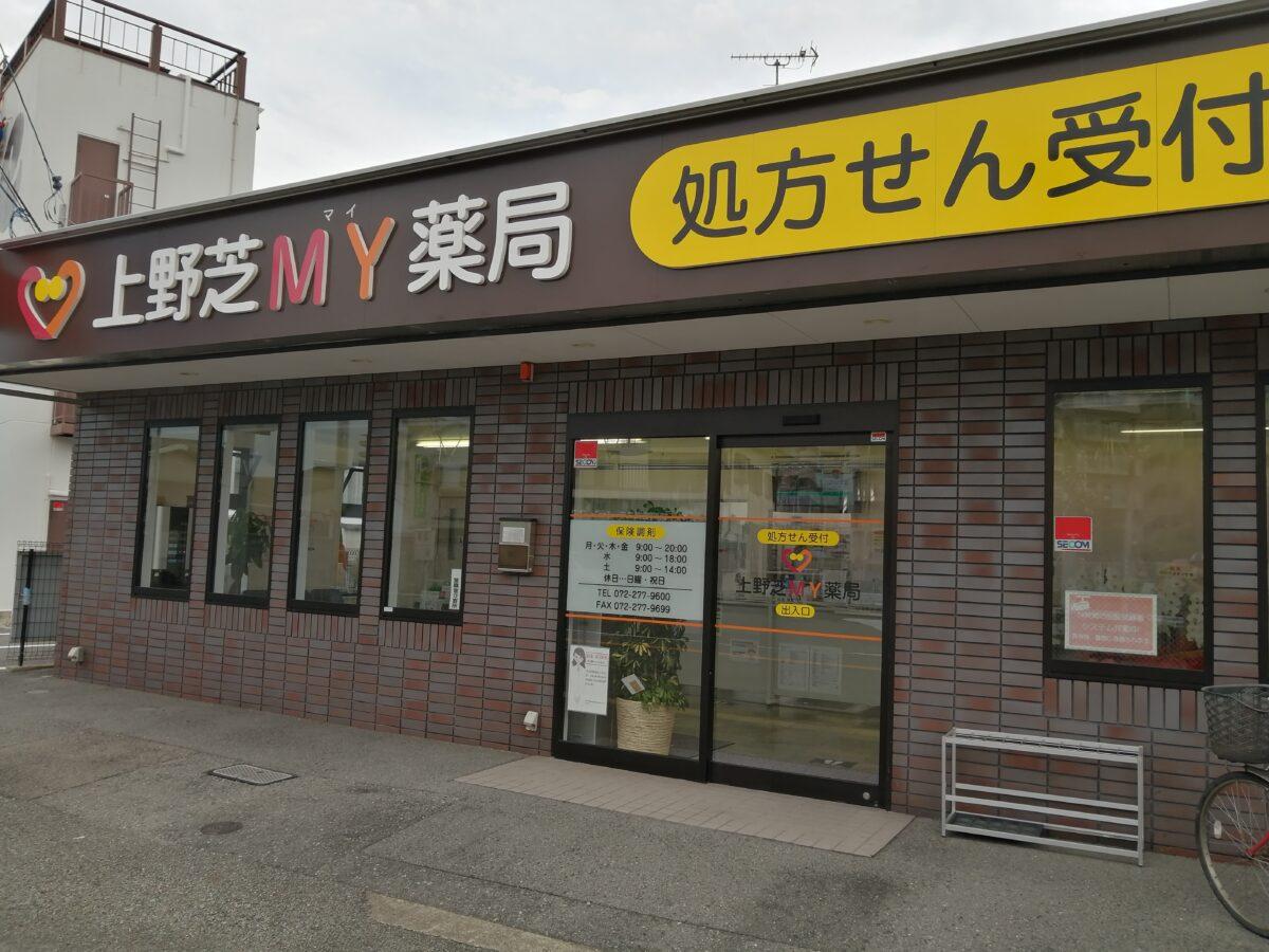 【祝オープン】堺市西区・上野芝の大仙病院並びに調剤薬局『上野芝MY薬局』が開局しました!: