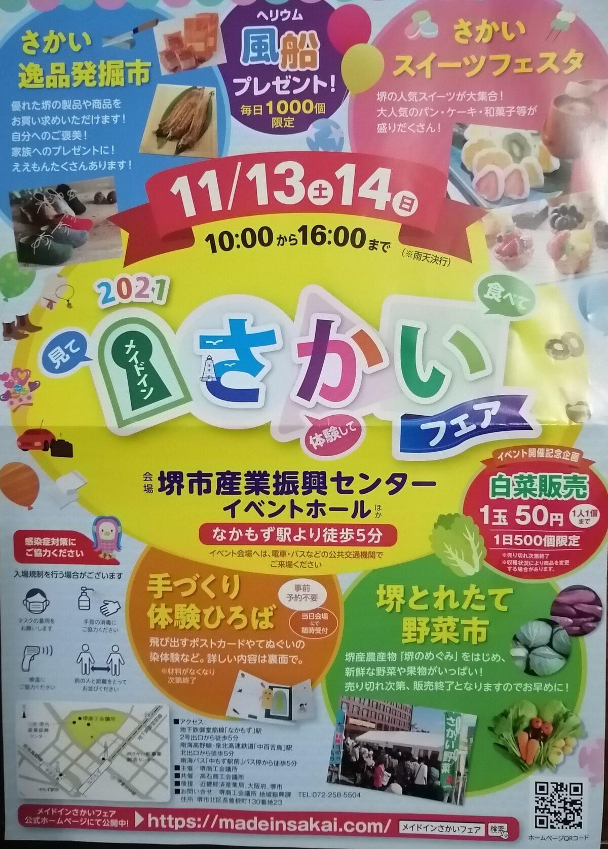 【イベント】2021.11/13(土)~14(日)☆堺市北区・堺の名産物が大集合!!手作り体験や野菜市もあるよ♪『メイドインさかいフェア』が開催されます!: