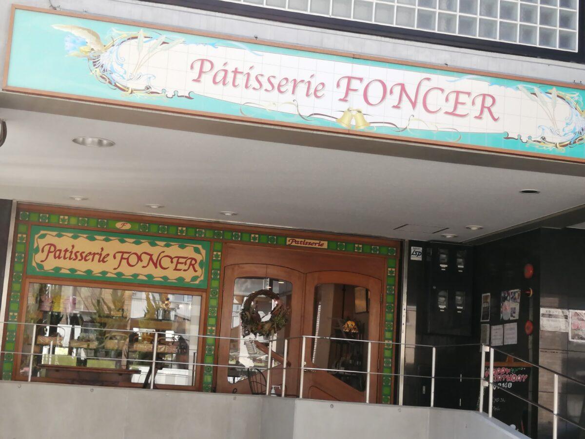 【リニューアル】堺市西区・鳳駅近くにあるケーキ屋さん『パティスリーフォンセ』がリニューアルオープンしたよ!: