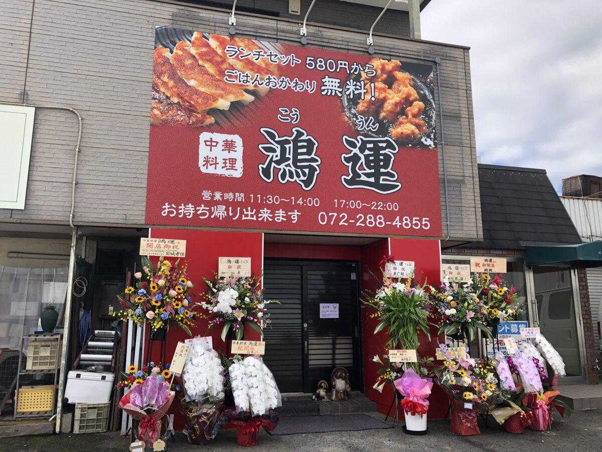 【祝オープン】堺市南区・野々井のドムジンスパイスカフェの横に中華料理『鴻運』がオープンしたみたい♪: