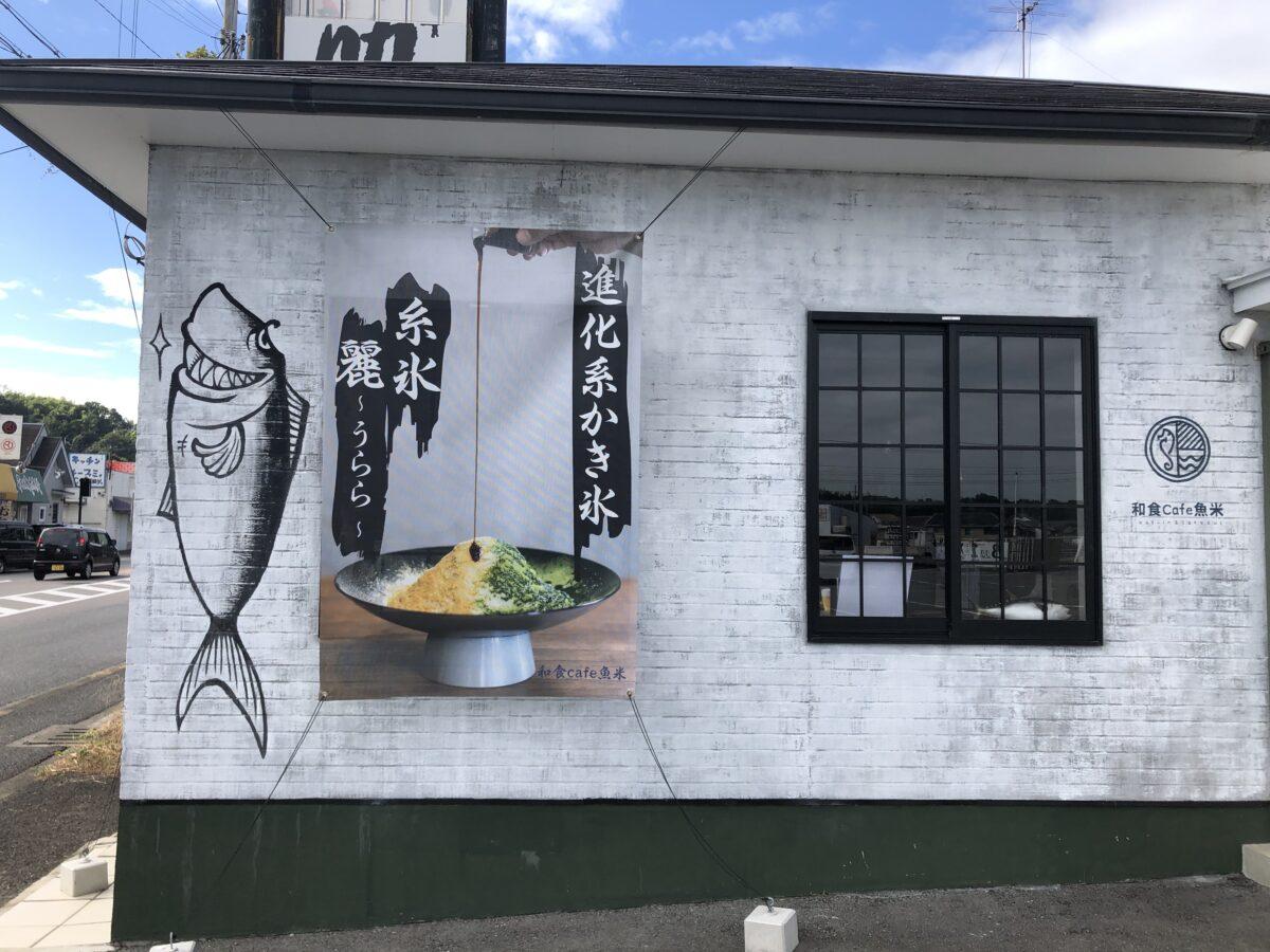 【祝オープン】堺市南区・泉田中の「和食cafe魚米」が『こども食堂うおよね』を始めたみたいです♪:
