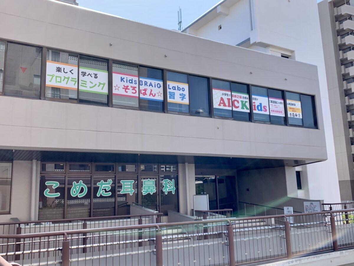 【祝オープン】堺市南区・光明池駅前に小学生で英検2級合格を目指す!英語教室『AIC Kids』がグランドオープンしたよ♪:
