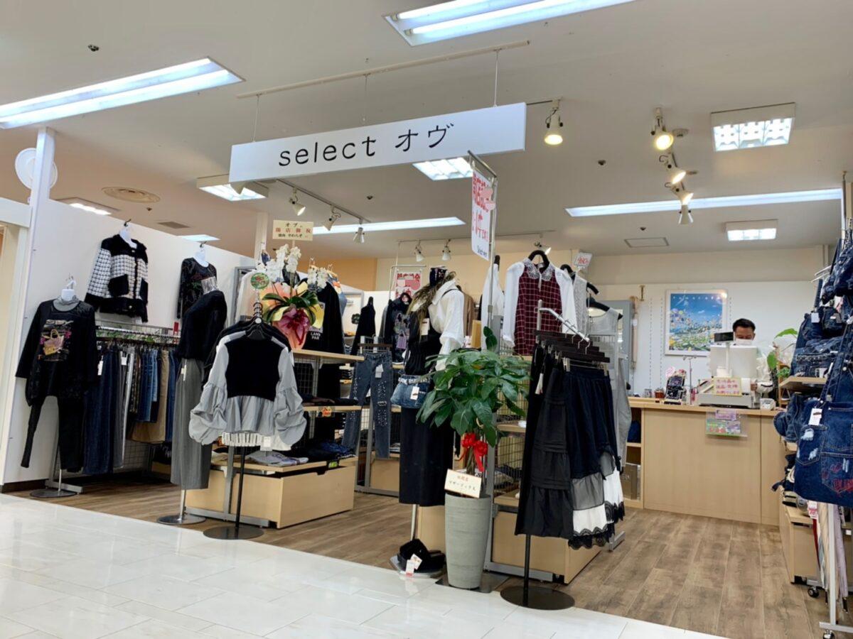 【祝オープン】羽曳野市・近鉄プラザ 古市店に婦人服・ジーンズのお店『オヴ』がオープンしました♪: