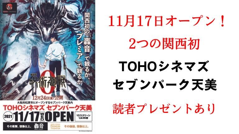 【プレゼントあり!】2つの関西初!いよいよ11 月17日にオープンが決定『TOHOシネマズ セブンパーク天美』プレミアムか?衝撃か?ここだけの映画体験: